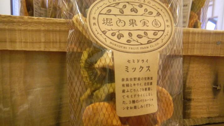 堀内果実園④