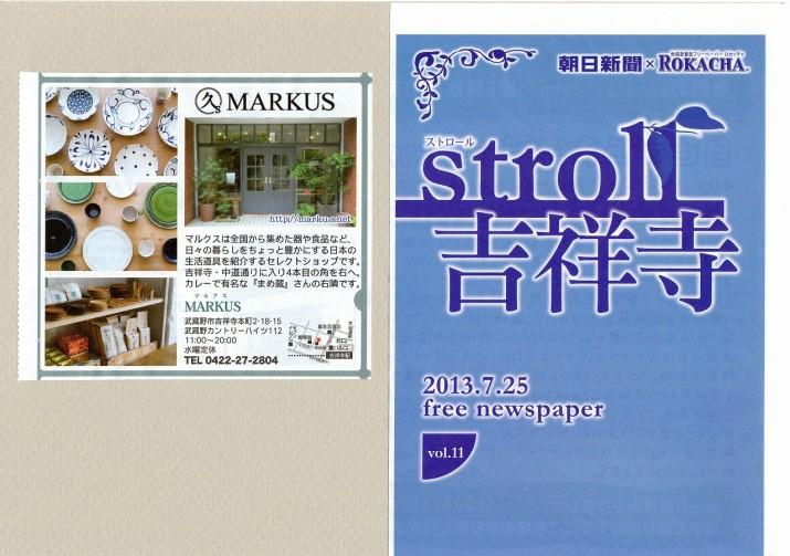 Stroll 20130725