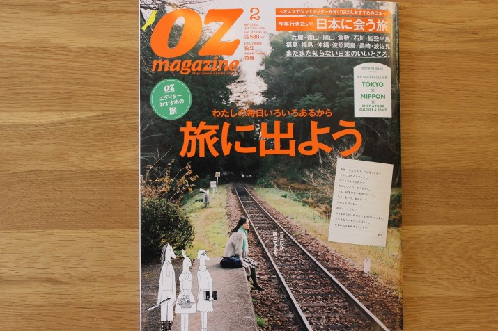 OZマガジン表①