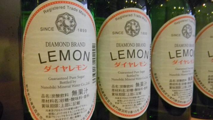 ダイヤレモン